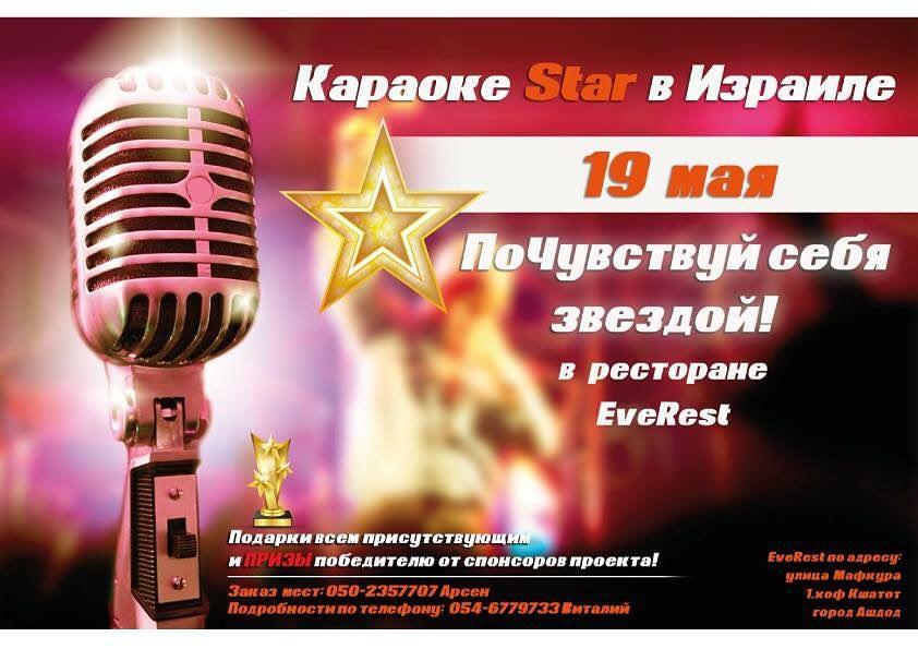 Шоу Каrаоке Star