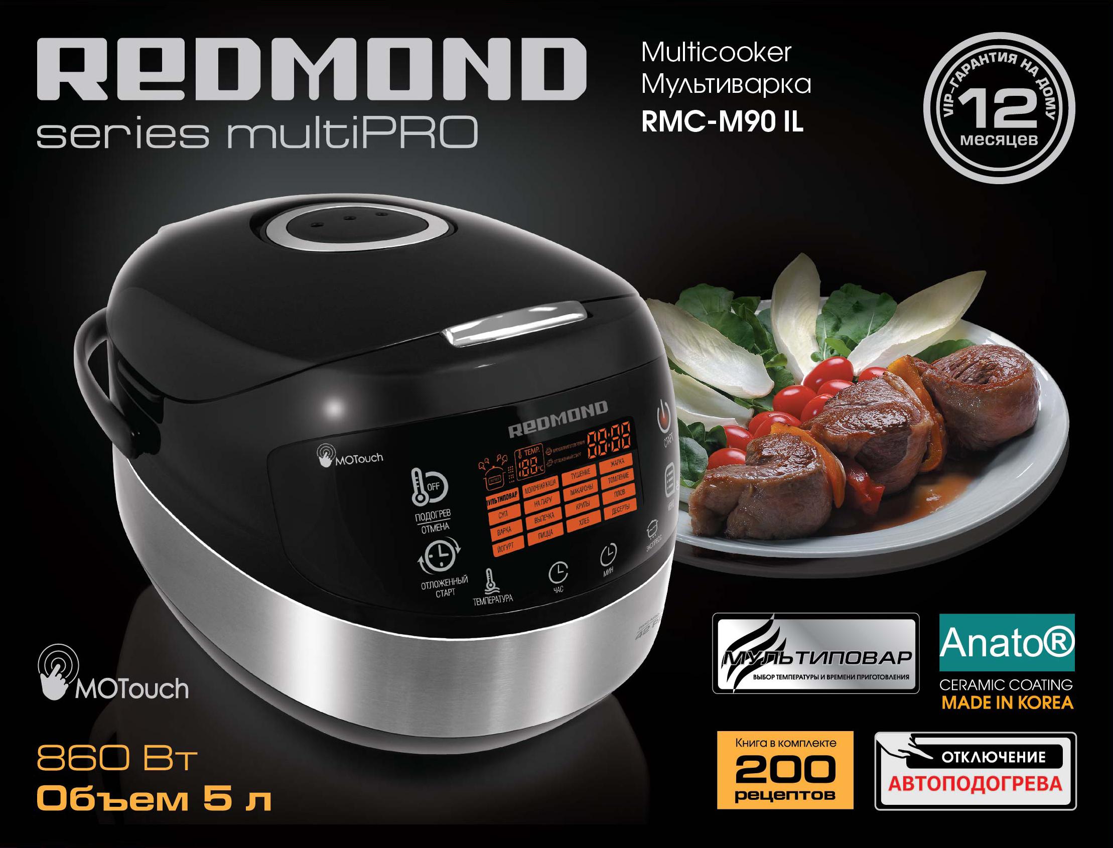 Реальное понижение цен на мультиварки: флагманская модель REDMOND M90 IL – всего за 999 шек.!