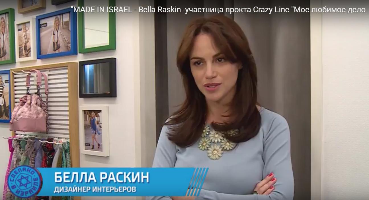 «Мое любимое дело» без границ: Бэлла Раскин в объективе 9 канала