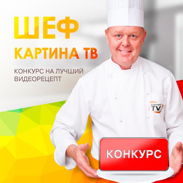С KartinaTV не только всегда интересно и выгодно, но и вкусно!