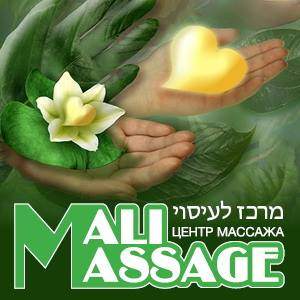 Центр массажа Mali Massage