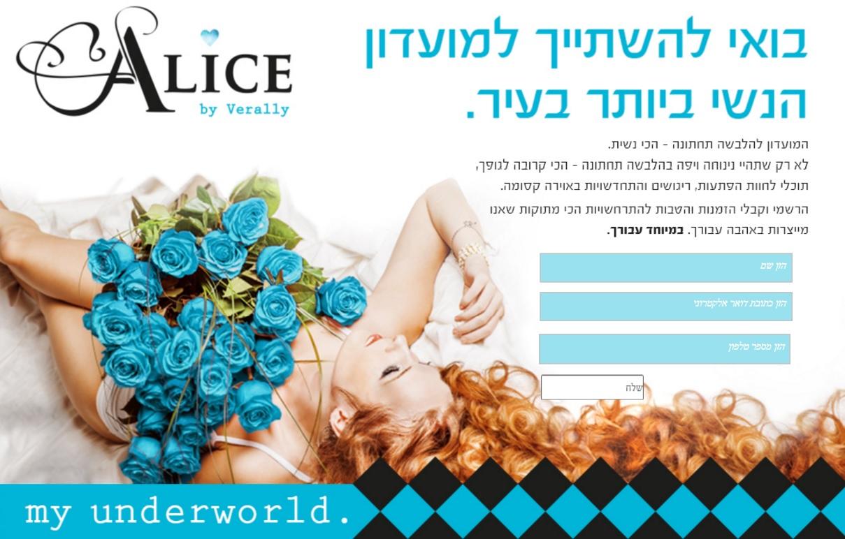 Alice: Клубная карта в «Страну Чудес» нижнего белья