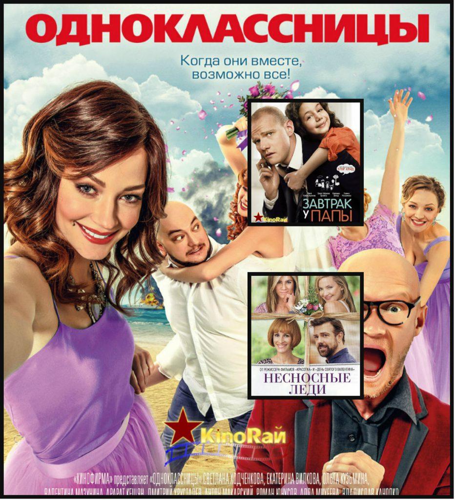 kino leto