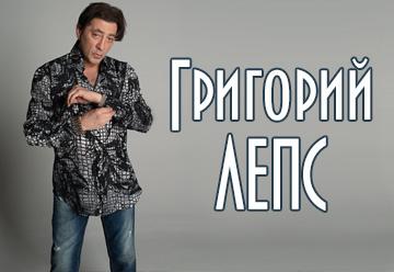 Григорий Лепс: самое важное для певца – это петь сердцем!