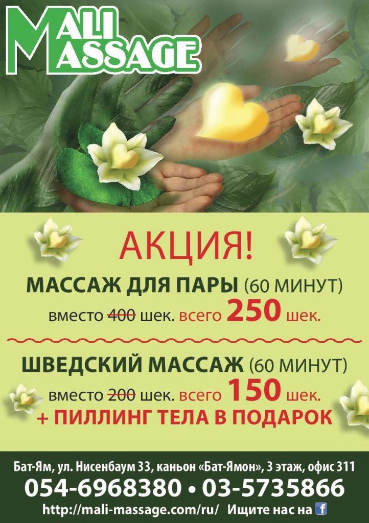 mali massage_fb-page-001