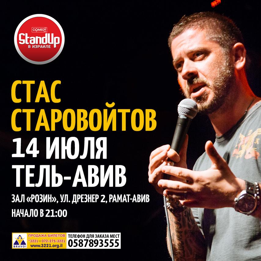 Самый известный «семейный» стенд-ап комик Стас Старовойтов скоро в Израиле!