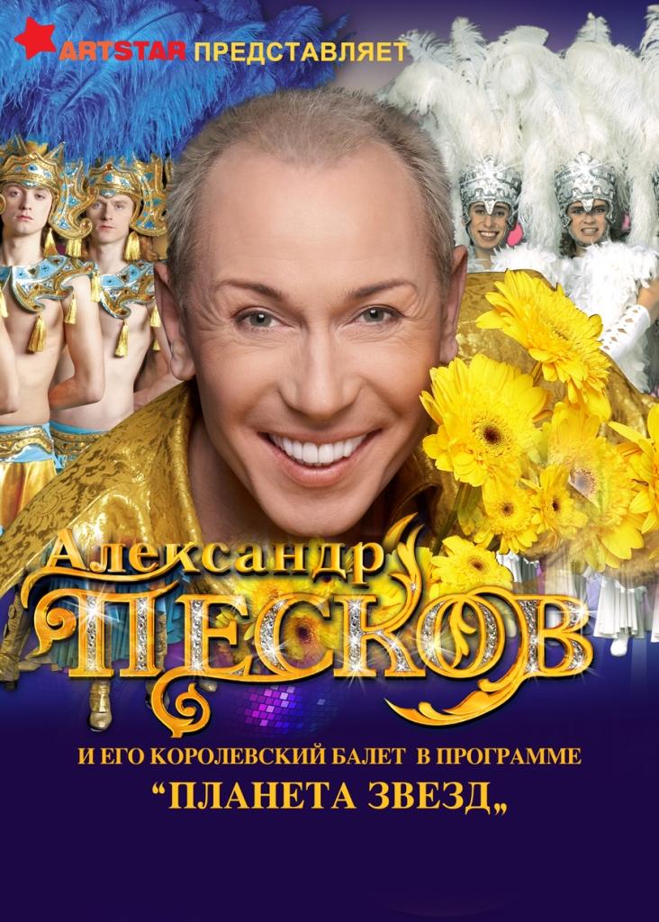 Идем на шоу Александра Пескова вместе с yes Surprise