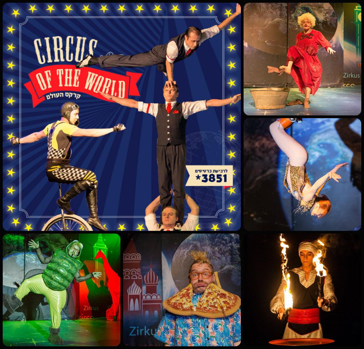 Цирк «Флорентин» представляет новое экстремальное шоу Circus of the World!!!