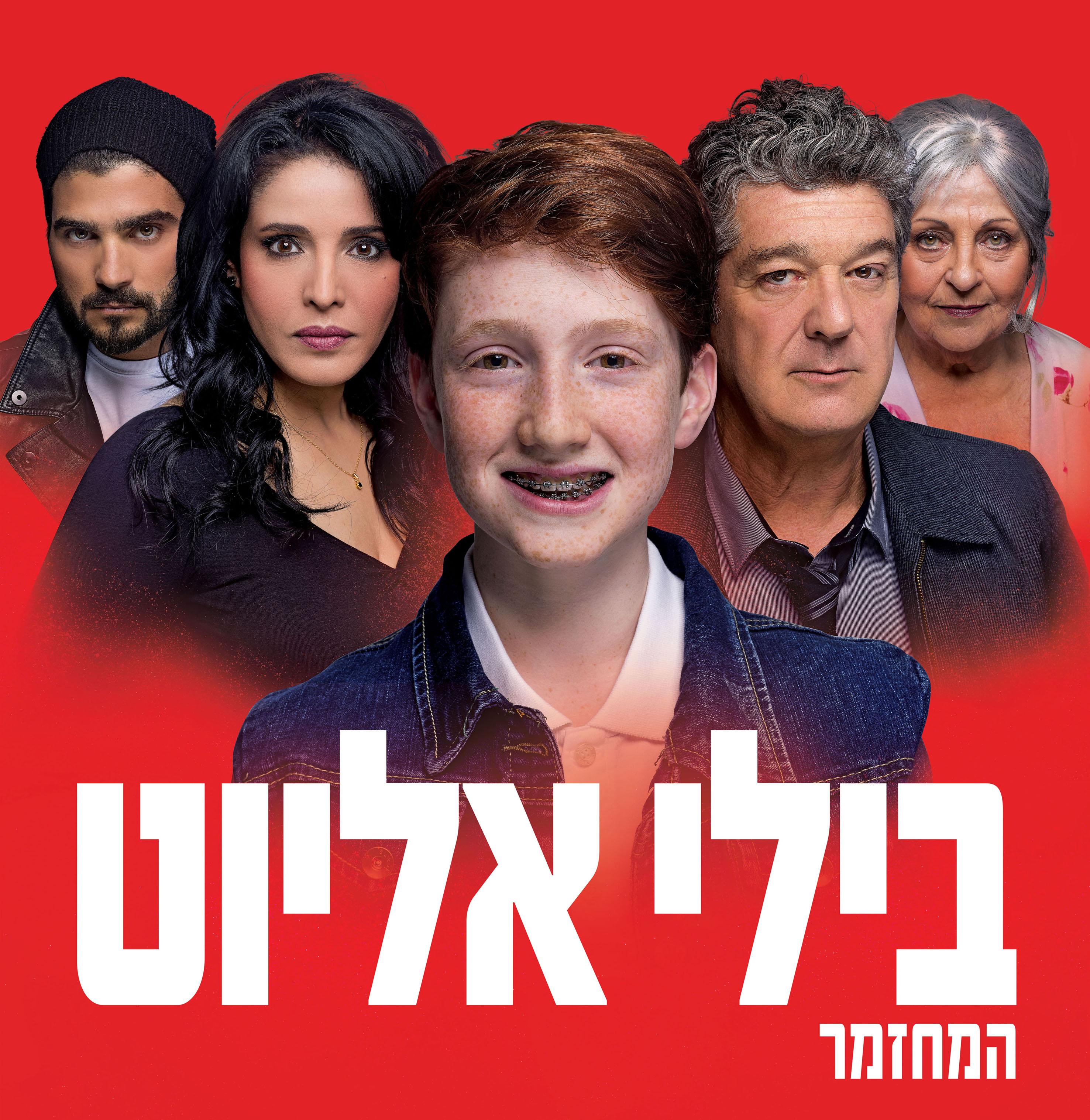 Мюзикл «Билли Эллиот» в Израиле – дополнительные спектакли в Тель-Авиве во второй половине августа