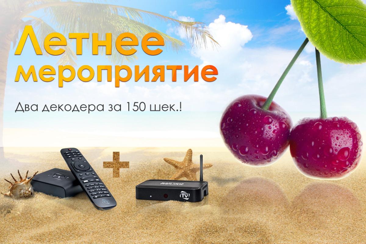KartinaTV предлагает классное телевидение, два декодера Kartina Quattro и Kartina Relax всего за 150 шекелей!