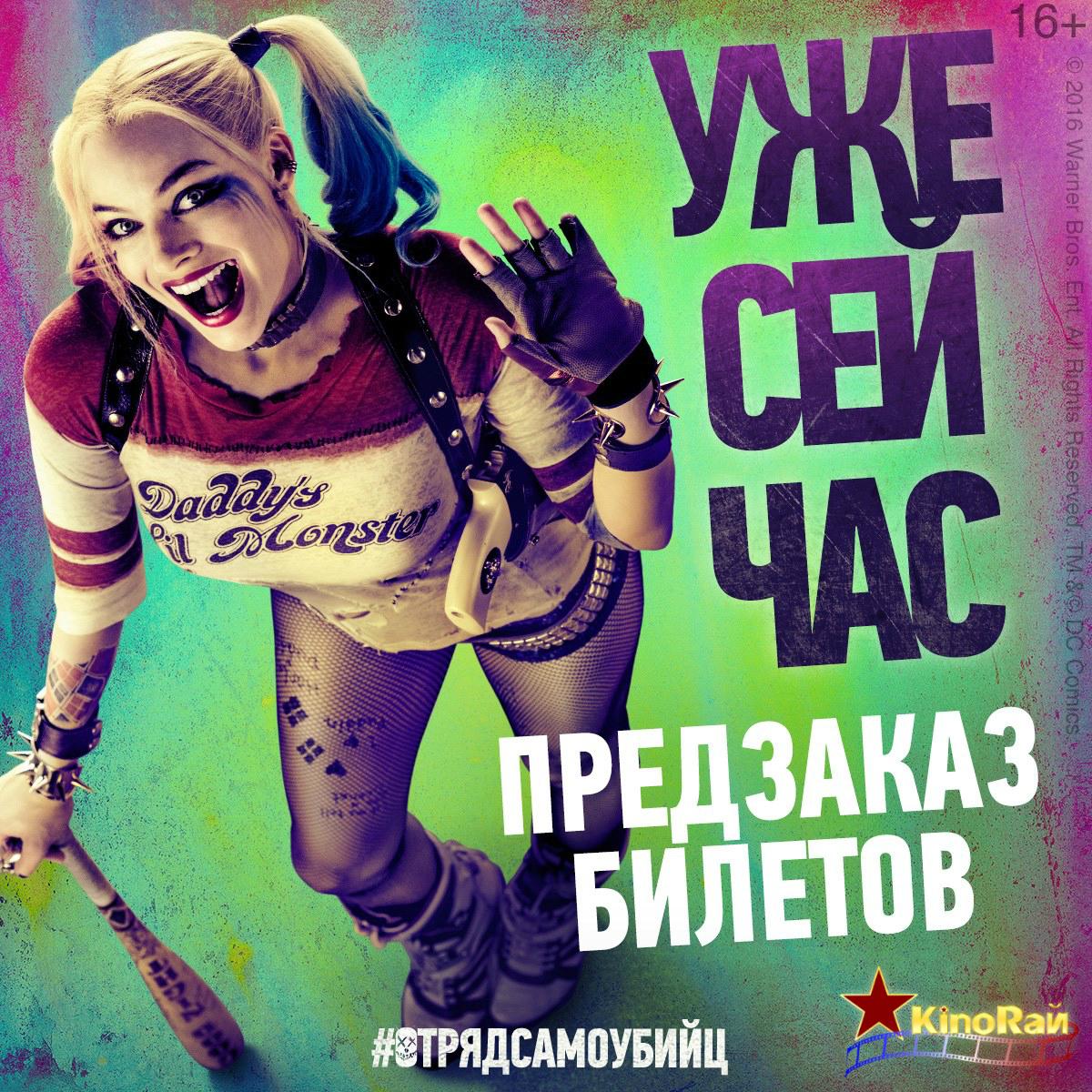 """""""ОТРЯД САМОУБИЙЦ"""" на русском"""