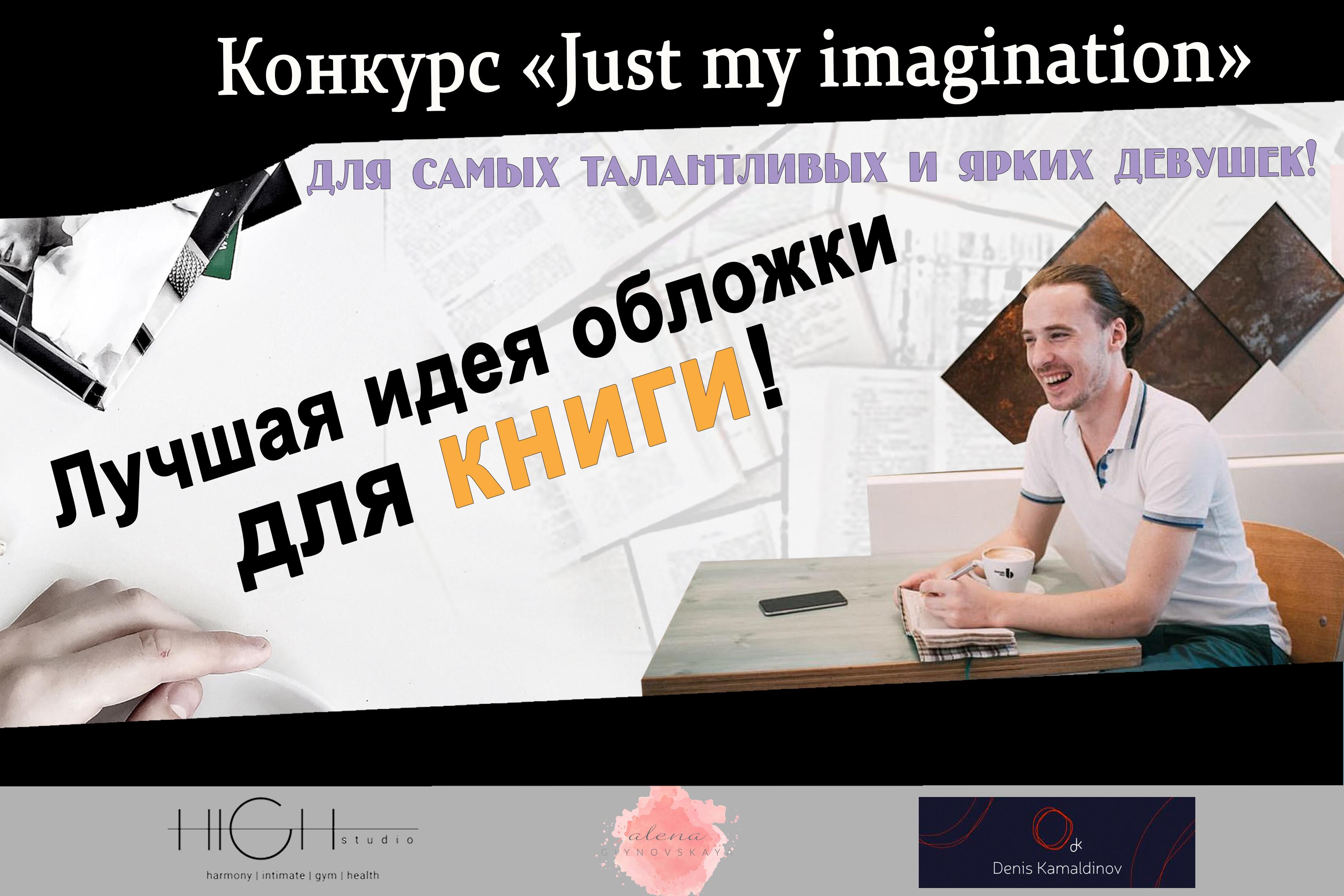 Внимание! Конкурс «Just my imagination» — для самых талантливых и ярких девушек!