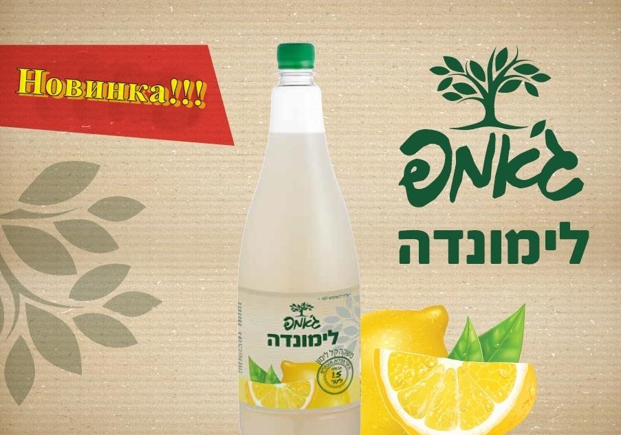 Лето, жара, лимонад