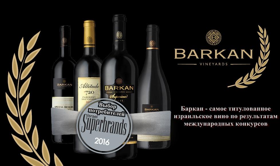 «Баркан» – выбор потребителей