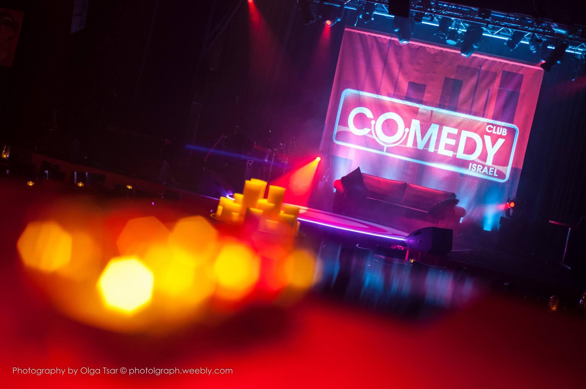 «Comedy Club Israel» приглашает на день рождения