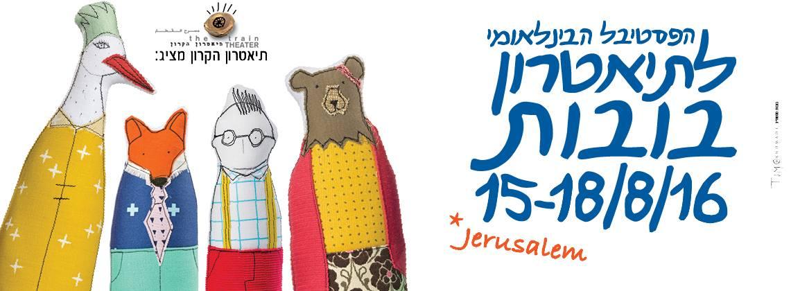 Все звери в гости к ZOOOO на фестивале кукольных театров в Иерусалиме
