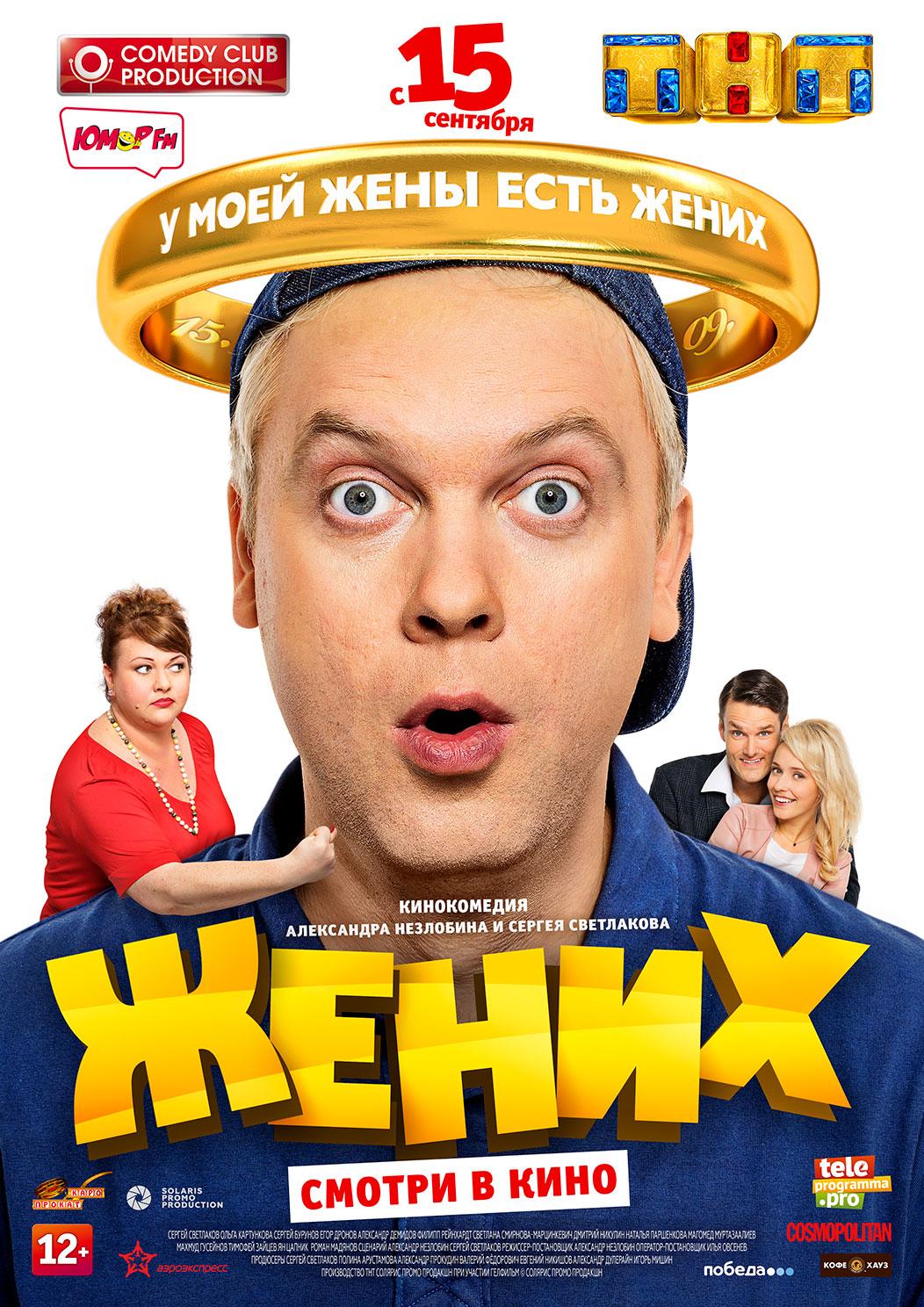 «У моей жены есть жених!» – любовный треугольник в новой комедии Сергея Светлакова «Жених»