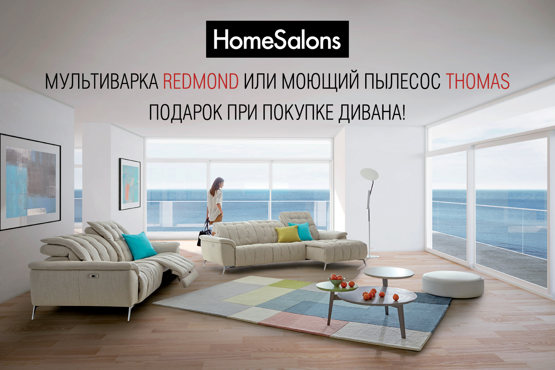 """""""Умный дом"""" – Редмонд – Томас – ХоумСалонс – масштабная акция 3 в одном!"""