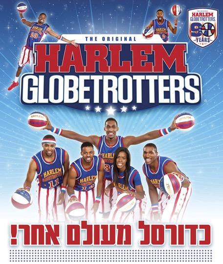 Короли дриблинга Harlem Globetrotters. «Гарлемские путешественники» едут в Израиль