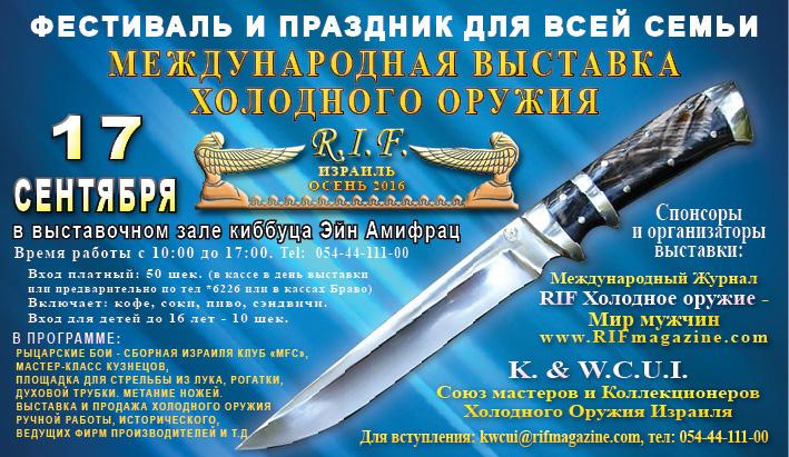 Международная выставка-продажа холодного оружия «R.I.F. – Осень-2016»