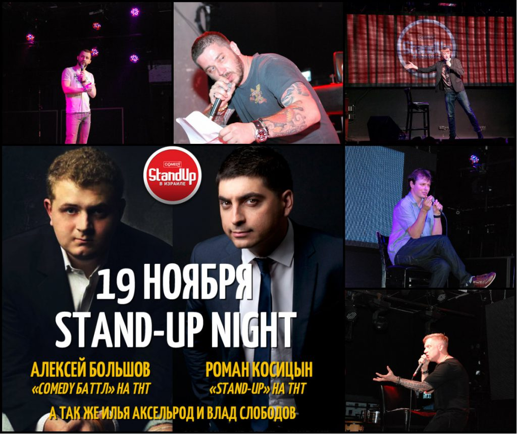 stand-up-night