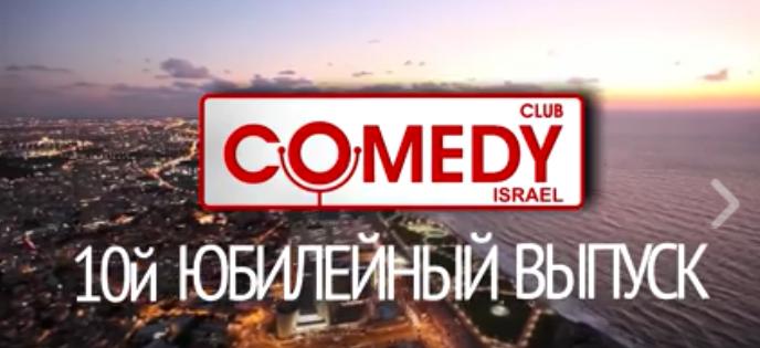 Comedy Club Israel Начинаем Третий сезон!