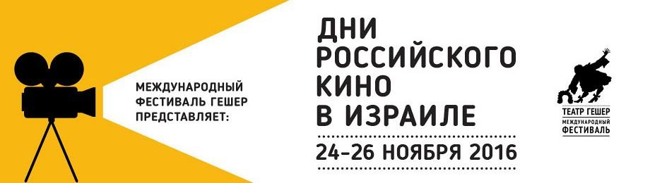 """Театр """"Гешер"""" представляет: """"Дни российского кино"""" в Израиле"""