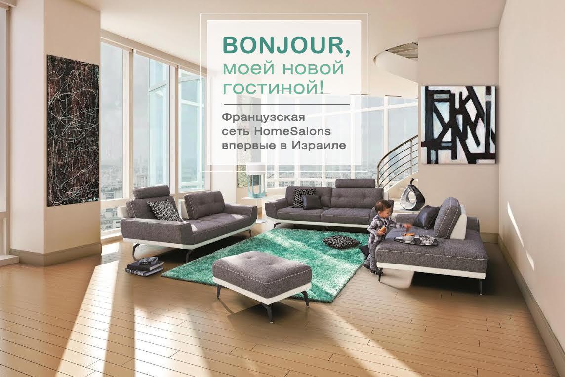 Салоны от французской сети Home Salons по праздничным ценам – от 9.900 шекелей – только к Рош а-Шана