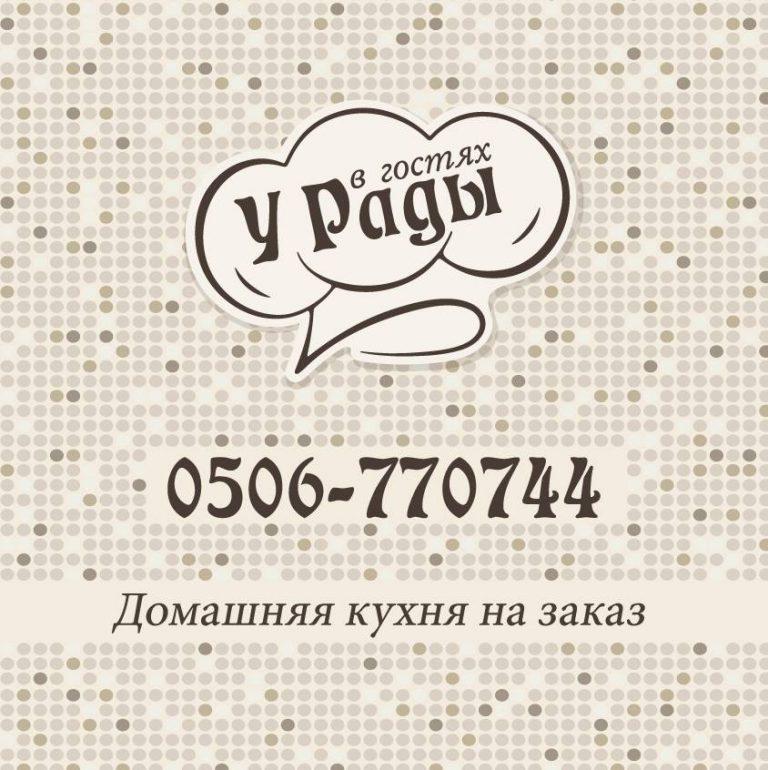 Домашний кейтеринг «В гостях у Рады»