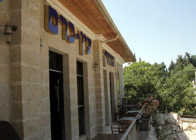 Если вы гуляете в Иерусалиме и желаете отдохнуть, посетите ресторан «Пундак Эйн Карем»