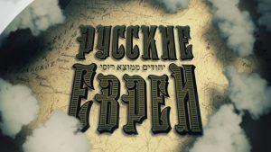 film-l-parfenova-russkie-evrei-1
