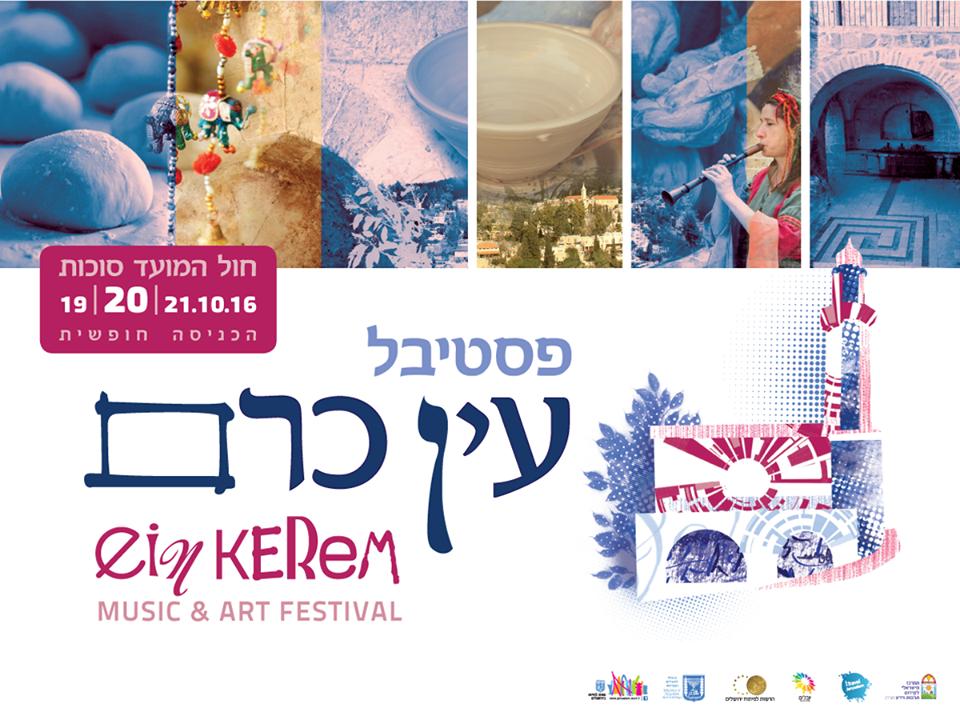 Празднуем Суккот на ярком и вкусном фестивале в Эйн Керем с рестораном «Pundak»