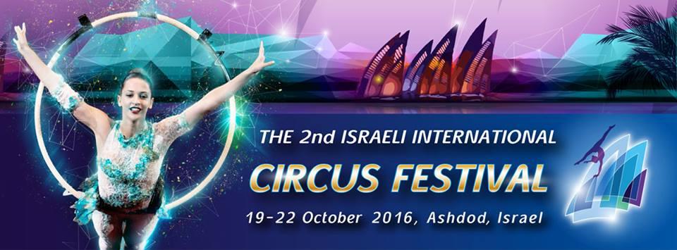 2-й Международный цирковой фестиваль в Ашдоде в дни праздника Суккот. Поторопитесь: на арене – все самое новое и интересное!