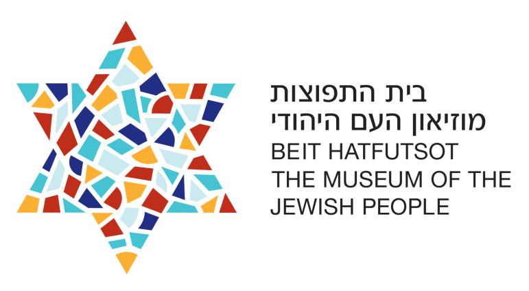 «Вы – часть рассказа». Бейт ха-Тфуцот – Музей еврейского народа