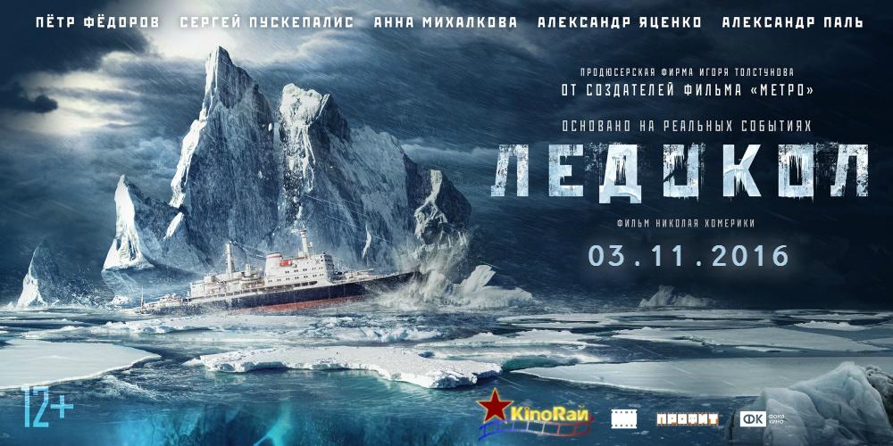 Впервые в Израиле: российский фильм-катастрофа «Ледокол»! Смотрите в кинотеатрах с 3-го ноября!