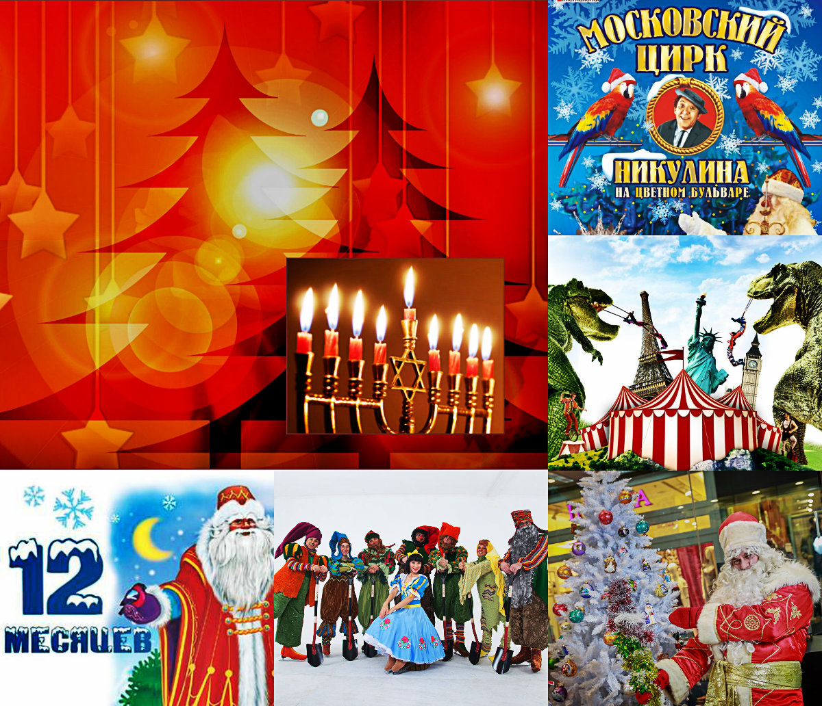 Новый Год и Ханука для детей