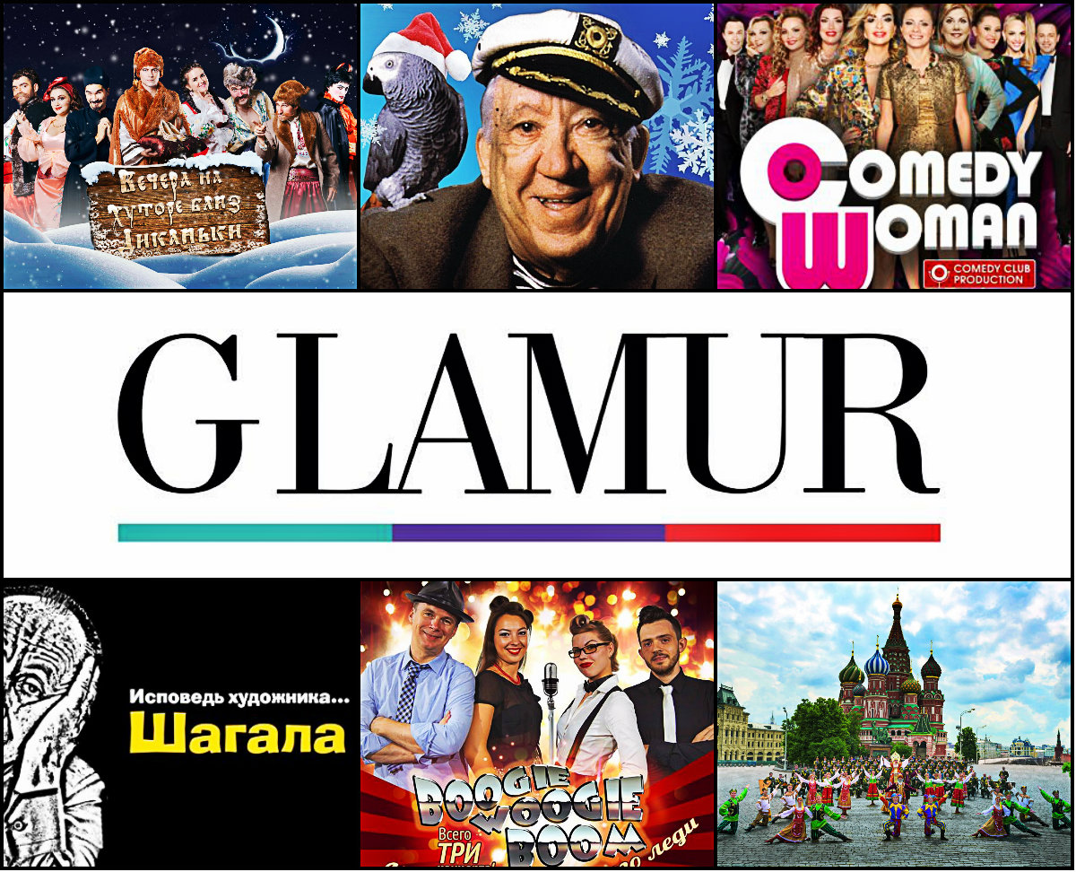 Концертная афиша – зимние советы сайта «Glamur»