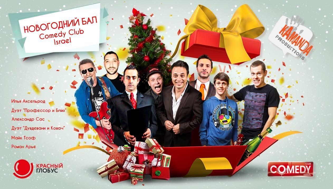 Новогодний бал Comedy Club Israel: лучшие артисты для лучших гостей