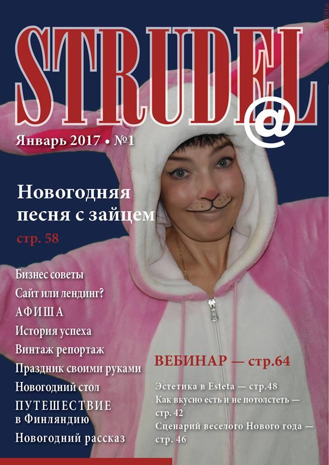 #Glamurрекомендует новогодний номер журнала #StrudeliL