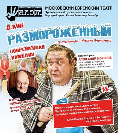 Премьера искрометной комедии «Размороженный»