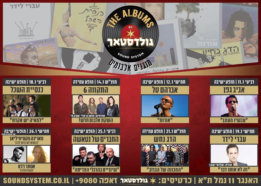 Калейдоскоп альбомов в Тель-авивском порту