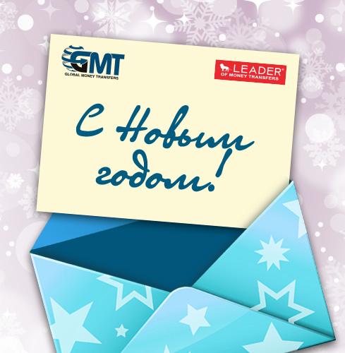 Лидер и GMT: «Лучший подарок к празднику — это деньги!»