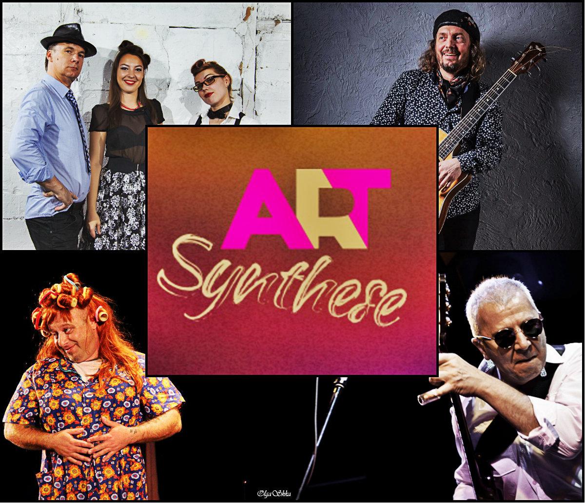 Афиша «Art-Syntez Israel» для души и сердца