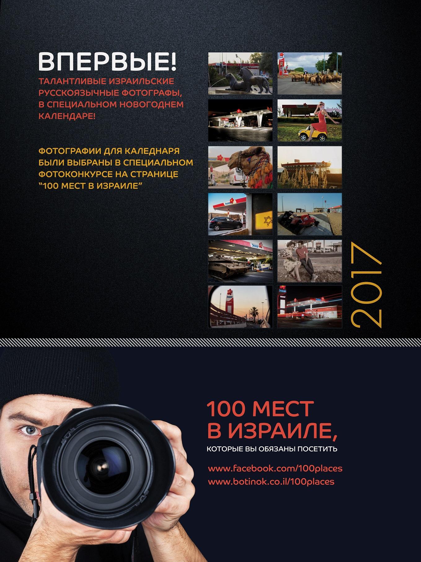 Фотокалендарь талантливых русскоязычных фотографов