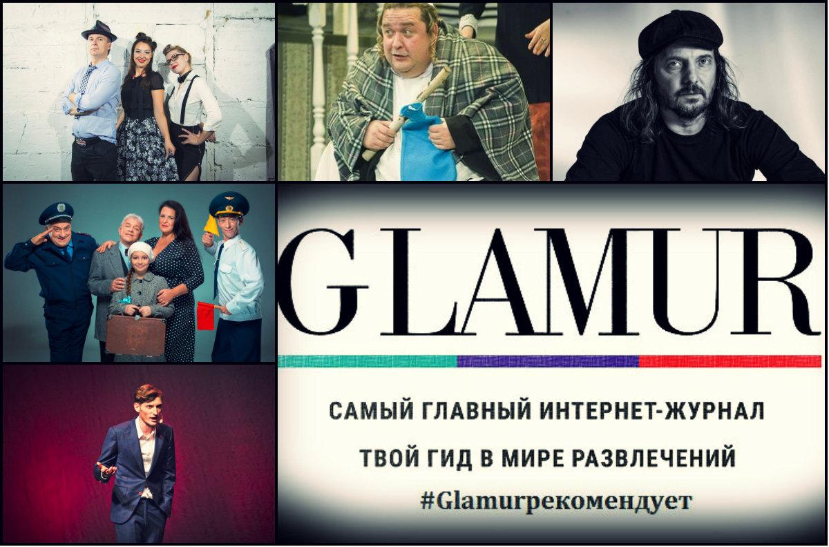 #Glamurрекомендует: Гид культурного отдыха