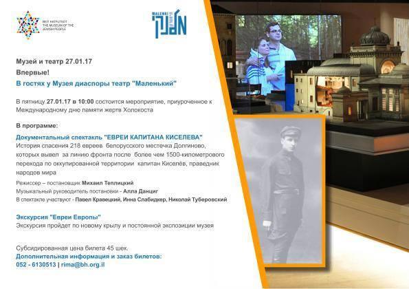 История капитана Николая Киселева – праведника народов мира – на театральной сцене в Международный день памяти жертв Катастрофы