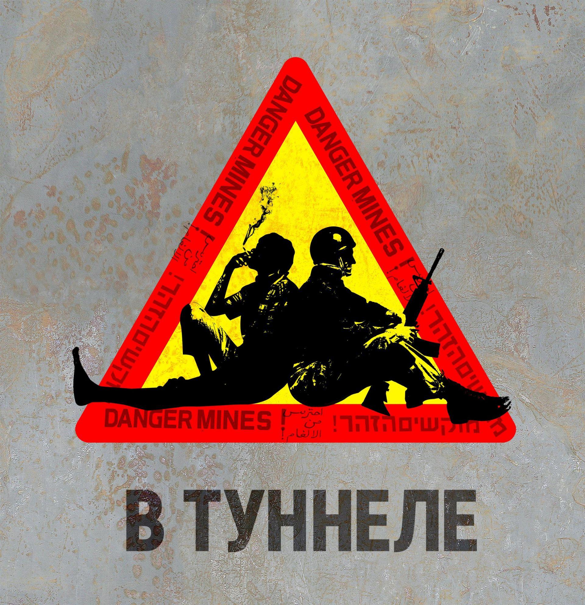 Впервые в театре «Гешер»: премьера политического памфлета «В туннеле»