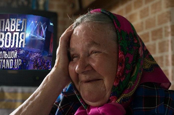 Павел Воля «Большой Stand UP» или «Подарок от бабушки»