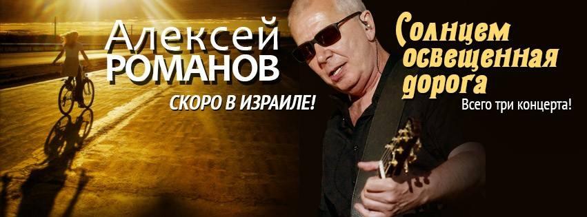 С Алексеем Романовым по «Солнцем освещенной дороге»