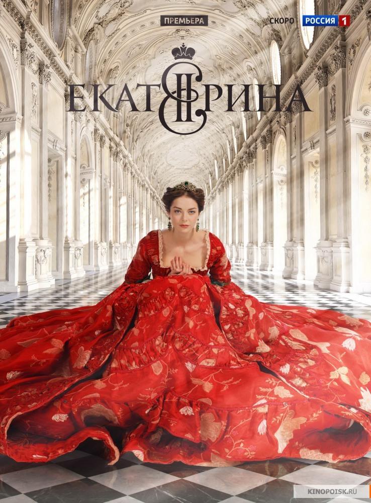 Поступь императрицы: смотрим телевизор и учим историю – эпоха Екатерины Великой